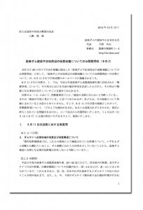 中部地整_設楽ダム予定地周辺の地質公開質問(その2)141010