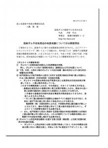 中部地整_設楽ダム予定地周辺の地質_公開質問140328
