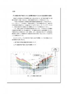 別添_松戸地区追加調査の提案