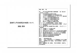 国土研報告書_図版・資料