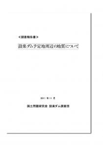 国土研報告書_設楽ダム予定地周辺の地質について_本文