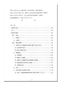 地裁判決20100630