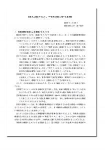意見書_アセス(森下HP用)