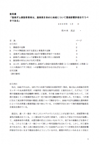 意見書_三河湾(佐々木HP用)
