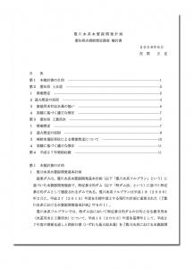 意見書_利水2(在間HP用)