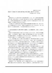 意見書_水質 (村上HP用)