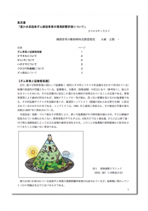 意見書_猛禽(大塚HP用)