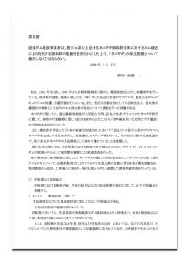 意見書_魚類(新村HP用)