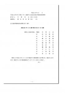 控訴審検証申立の補充関係_20150107155151