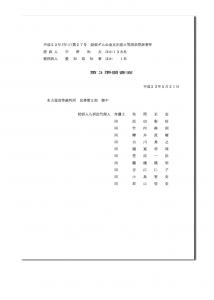 控訴第3準備書(ナガレホトケドジョウ)