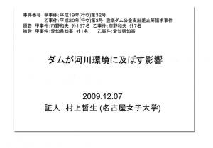検証_ダムの水環境影響_村上091207