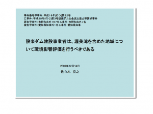 検証_三河湾への影響_佐々木091129_20091224