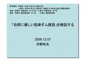 検証_正常流量_市野20091201