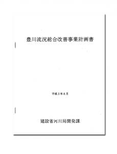 流況改善事業計画書_1991