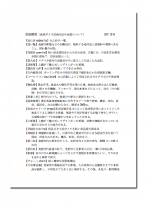 用語解説(設楽ダム予定地の地質について)