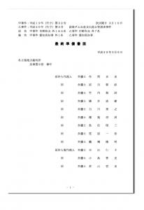 設楽ダム・住民訴訟・最終準面_20100310chisai