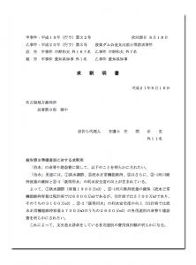 設楽ダム・住民訴訟・求釈明書090610_20150107092727