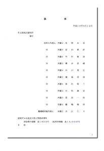 設楽ダム・住民訴訟・訴状