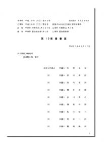 設楽ダム・住民訴訟第10準備書面-別紙1,2付き081117