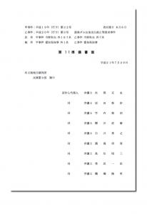 設楽ダム・住民訴訟第11準備書面090729