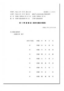 設楽ダム・住民訴訟第12準備書面_20150107092802