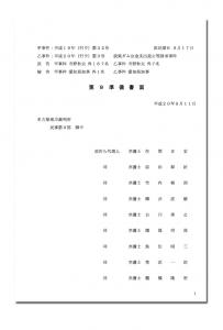 設楽ダム・住民訴訟第9準備書面(主張整理)080911