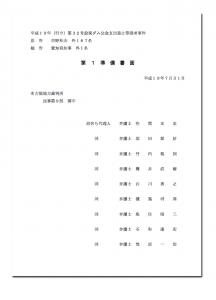設楽ダム・住民訴訟1準備書面070731
