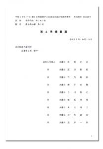 設楽ダム・住民訴訟2準備書面(修正版)