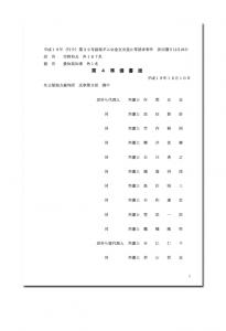 設楽ダム・住民訴訟3準備書面