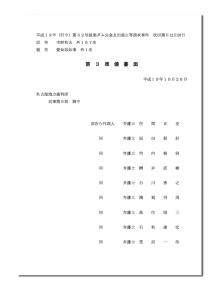 設楽ダム・住民訴訟4準備書面1210