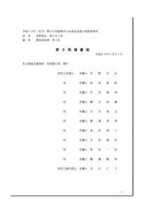設楽ダム・住民訴訟5準備書面