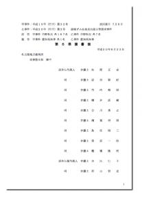 設楽ダム・住民訴訟6準備書面(請求の整理)