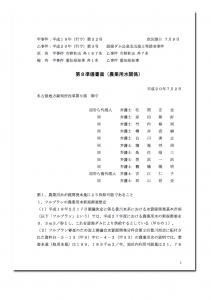 設楽ダム・住民訴訟8準備書面(農業用水関係)