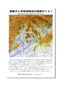 設楽ダム予定地周辺の地質ガイドⅠleaf2