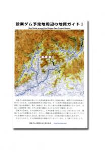 設楽ダム予定地周辺の地質ガイド