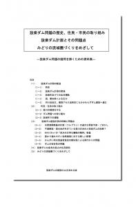 設楽ダム問題資料集081015-02