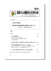 豊川総合用水事業評価と設楽ダム_市野和夫