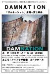 dumnation