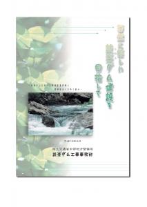 pamphlet設楽ダム0706